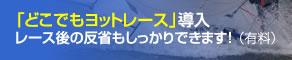 「どこでもヨットレース」導入<br />(サンプル動画 反省がしっかり出来る!有料)