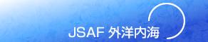 JSAF外洋内海